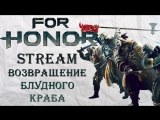 For Honor Stream - Возвращение блудного краба