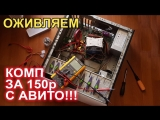 НостальжиПК Оживляем компьютер с АВИТО за 150р