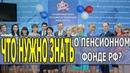 Пенсионный Фонд РФ не имеет право выдавать вам пенсию 23 07 2018