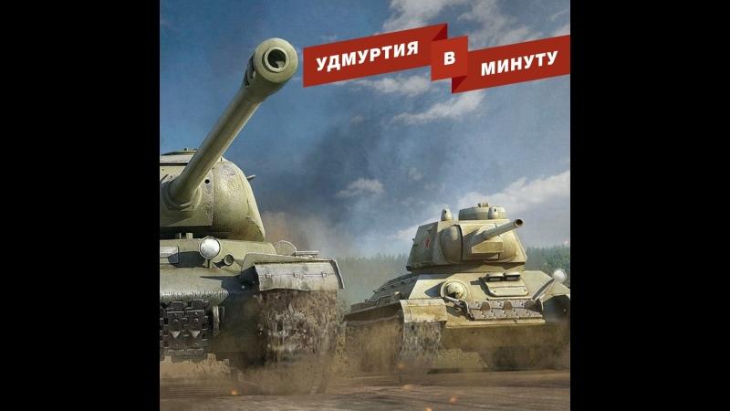 Удмуртия в минуту: сохранение региональных льгот и соглашение с разработчиком World of Tanks