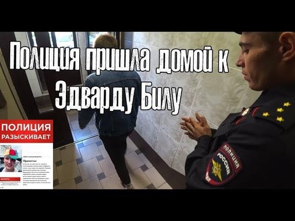 EDWARD BIL В РОЗЫСКЕ ЗА ВЕРТУХУ КОПЫ ПРИШЛИ ДОМОЙ