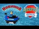 Набор Щенячий патруль Гончик 'Морские спасатели'