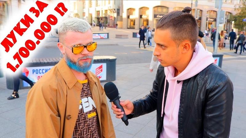 Сколько стоит шмот Лук за 1 700 000 рублей Синяя борода Fendi Phillip Plein Chopard ЦУМ