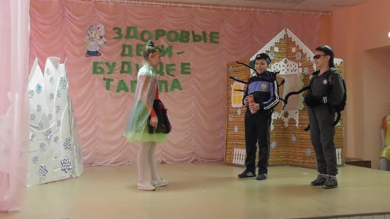 4Б Муха-цокотуха Фестиваль сказок по здоровому образу жизни в рамках игры Я - тагильчанин