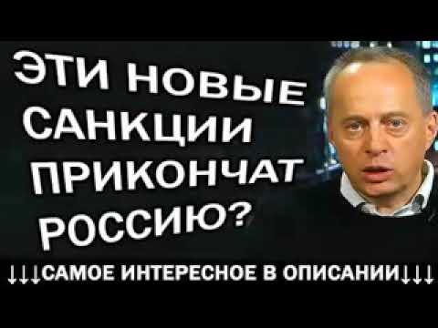 KPEMЛЬ B ПAHИKE HAPOД B HEBEДEHИИ Гонтмахер Алексашенко на Радио Свобода