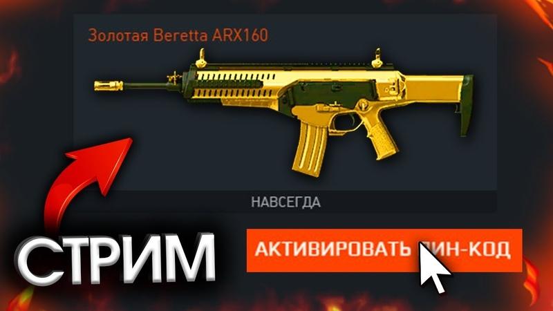 РАЗДАЧА ДОНАТ ПИН КОДОВ WARFACE Beretta arx 160,CZ Scorpion Evo3 A1,AX308 варфейс