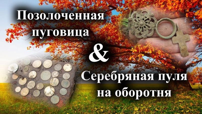 57 - Осенний шурф на месте старой деревни.