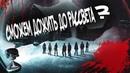 PS4 | Дожить до рассвета | Выживаем вместе