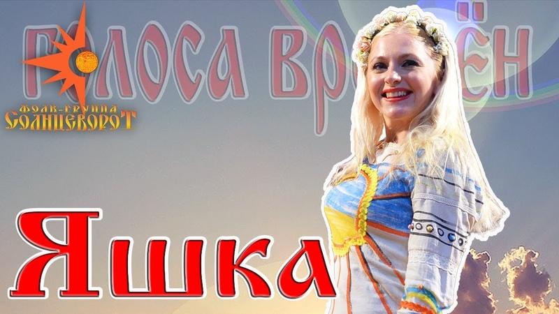 011 Яшка / Голоса времён 2017 концерт Фолк-группы Солнцеворот