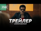 DUB | Трейлер №2: «Богемская рапсодия» / «Bohemian Rhapsody», 2018