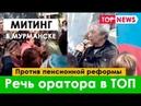 Митинг Блестящее Выступление оратора Путина на нары Власть козлы Мурманск Россия Новости