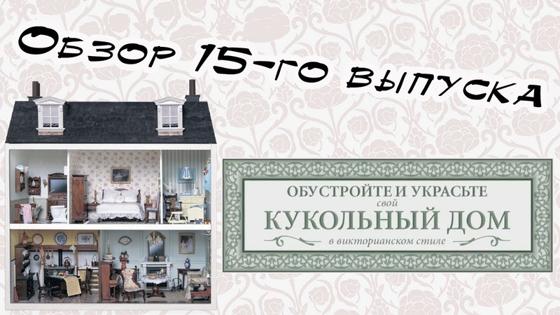 Кукольный дом в викторианском стиле | Hachette | 15 выпуск