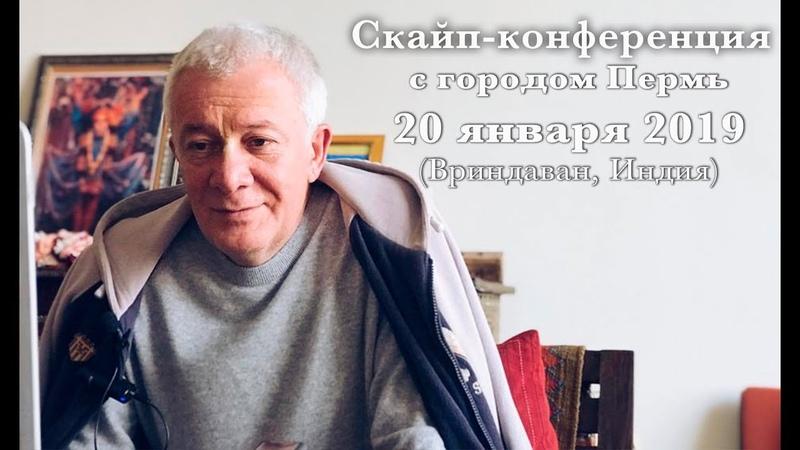 20 января 2019 Скайп с городом Пермь