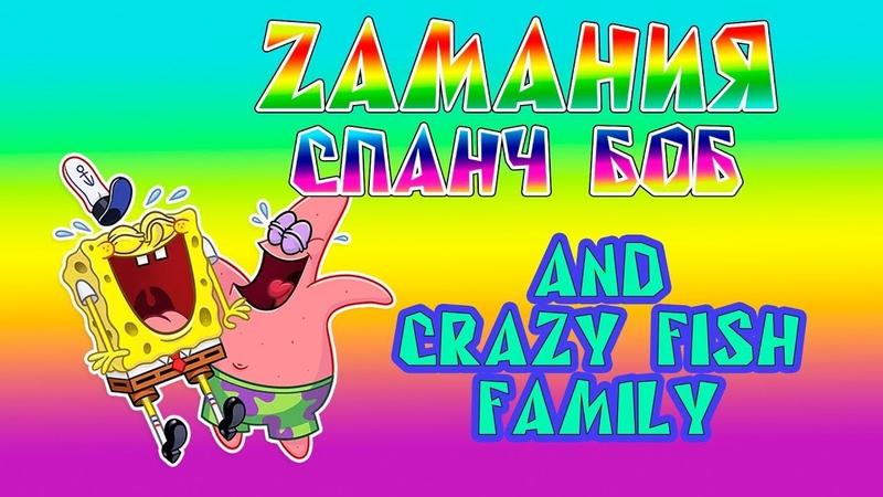 Спанчбоб и веселая семейка в ЗАМАНИИ Zамания. Детский парк развлечений, canale per bambini