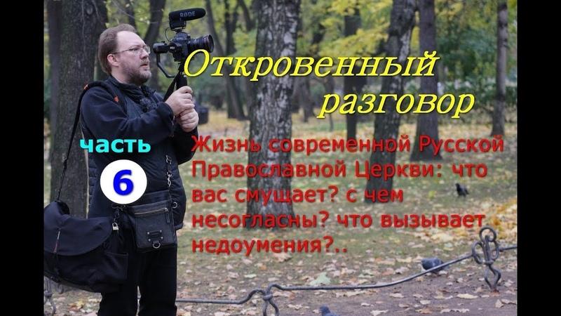Жизнь современной Русской Православной Церкви. Что вас смущает и вызывает вопросы. Часть 6
