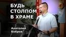 Будь столпом в храме Анатолий Бобров