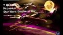 📽 У Дарка 📢   Star Wars: Empire at War 📢   📽