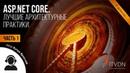 ASP Core. Лучшие архитектурные практики. Часть 1