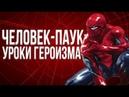 Человек Паук Уроки Героизма Видео эссе kaptainkristian для IGN