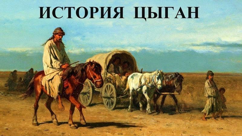 История цыган в России (рассказывает историк Надежда Деметр)
