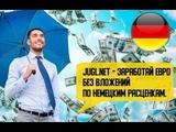 Jugl.net - заработай ЕВРО без вложений по немецким расценкам.