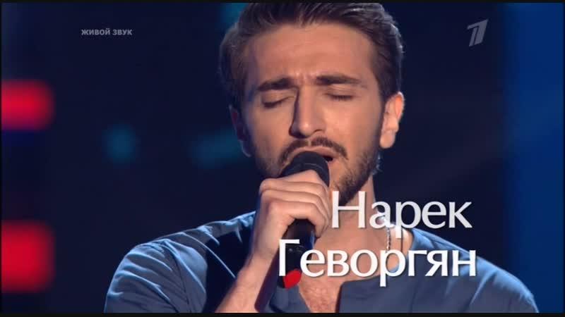 Нарек Геворгян Я не Могу Без Тебя Голос