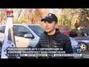 Реакция владельцев авто на еврономерах на принятый закон о растаможке
