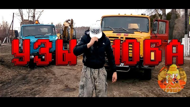 PHARAOH - УЗЫ МОБА (WC REMAKE)