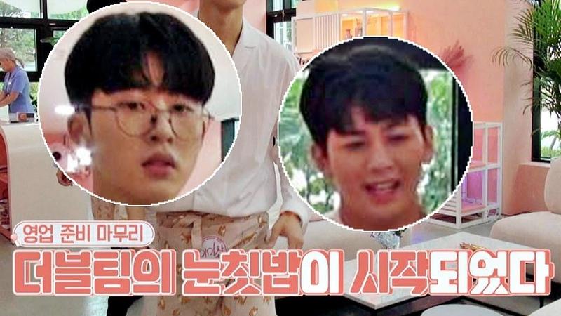 비아이(B.I)x정찬우(Jeong Chan-woo) 눈칫밥 시작ㅠ 허드렛일은 저희 일입니다! 미미샵(M