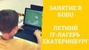 IT лагерь Codologia в Екатеринбурге создаем трехмерные игры в Kodu