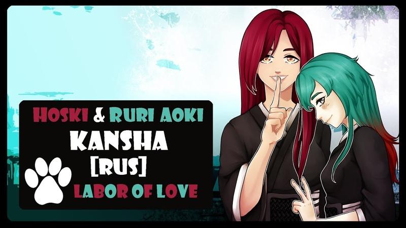 ♫【 LoL】 Hoski Ruri Aoki - Kansha 【RUS】♫