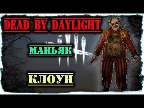 Dead by Daylight ☢ Веселый толстячок   Качаю КЛОУНА