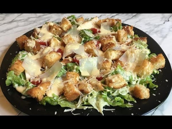 Идеальный Салат Цезарь и Правильное Его Приготовление Caesar Salad Греческий Салат
