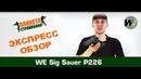 WE Пистолет Sig Sauer P226