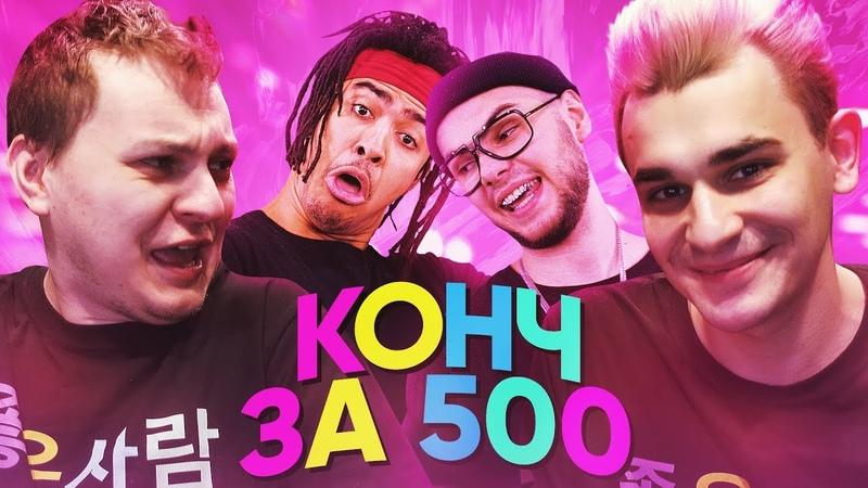 Stephan Pie x mediynayblyad — КОНЧ ЗА 500 (клип)