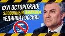 ✔ Срочно Как Медведев и Володин в ГосДуме перед страной обгадились - зато Путин не член партии!