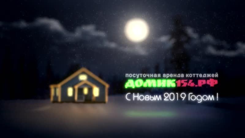С Новым годом и Рождеством | Домик154.рф