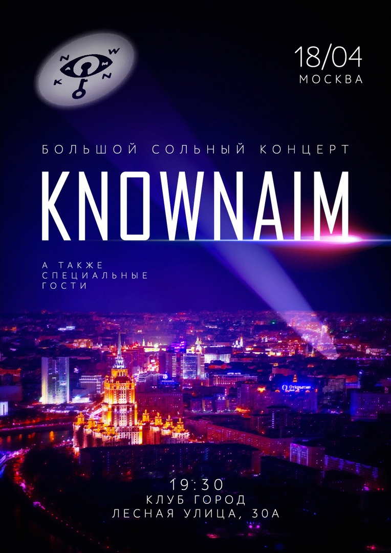 Афиша Москва KNOWNAIM / 18.04.19 / Большой сольный концерт