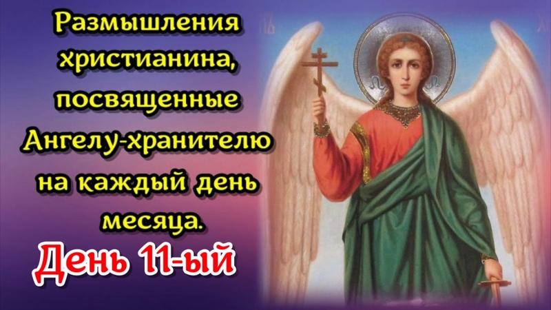 Размышления Христианина Посвященные Ангелу Хранителю на Каждый День Месяца ДЕНЬ 11 ый