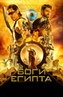 Боги Египта Gods of Egypt, 2016