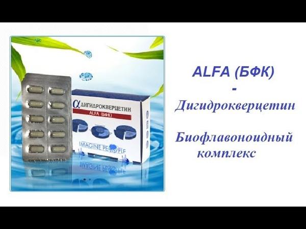 Альфадегидрокверцетин - эталонный антиоксидант!