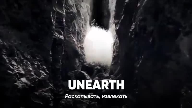 04 UNEARTH
