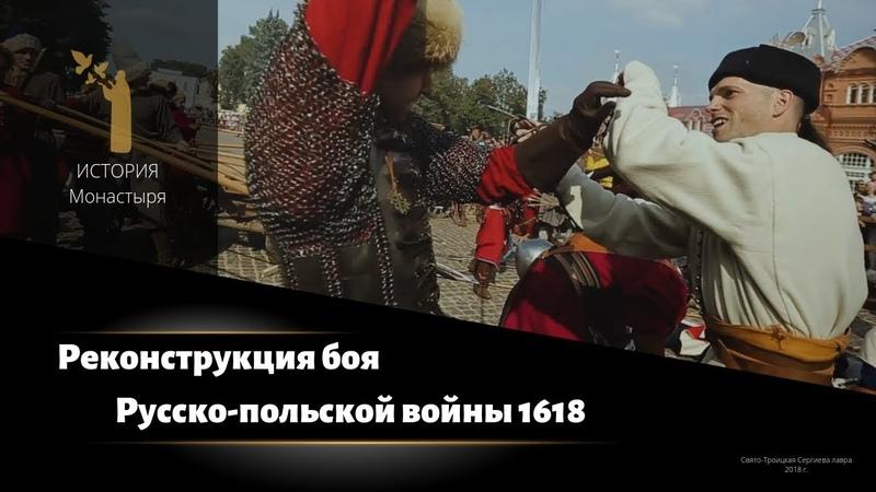 Реконструкция боя русско-польской войны 1618 года