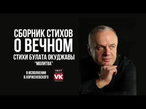 Стих Булата Окуджавы Молитва в исполнении Виктора Корженевского