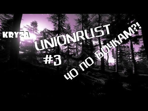 3 |UNIONRUST| ЧО ПО БОЧКАМ!