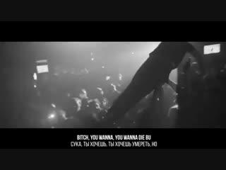 Ghostemane - Squeeze [rus sub]