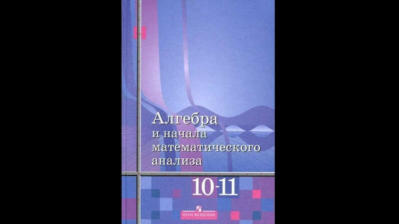 Алгебра и начала математического анализа Алимова