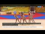 Сборная России выиграла командный зачет чемпионата мира по художественной гимнастике