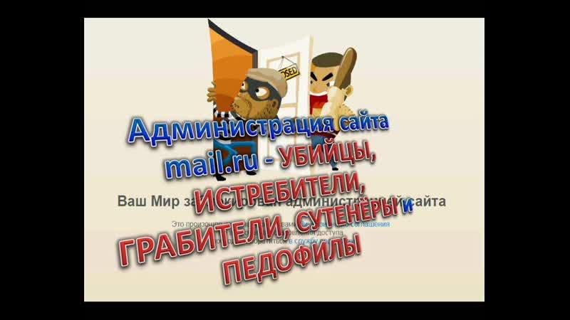 Администрация сайта ПРОФЕССИОНАЛЬНЫЕ УБИЙЦЫ ИСТРЕБИТЕЛИ ГРАБИТЕЛИ СУТЕНЁРЫ ПЕДОФИЛЫ