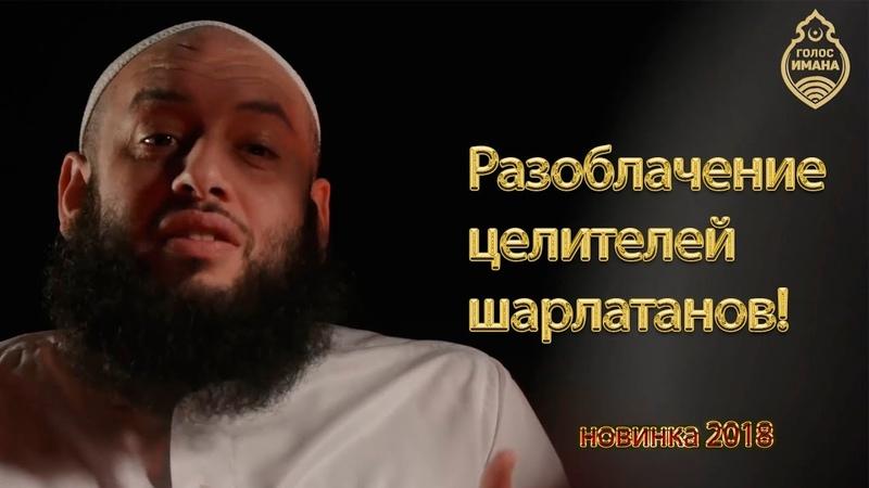Разоблачение целителей шарлатанов! [НОВИНКА 2018]